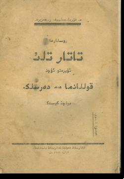 Методическое пособие для изучения татарского языка для русскоязычных