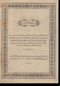 Рамуз аль-ахадис. راموز الأحاديث