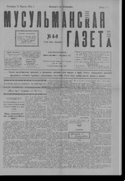 Мусульманская газета № 8-9