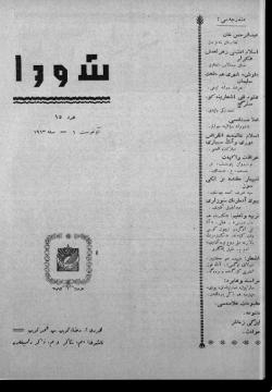 """""""Шура"""", 1913 г. №15"""