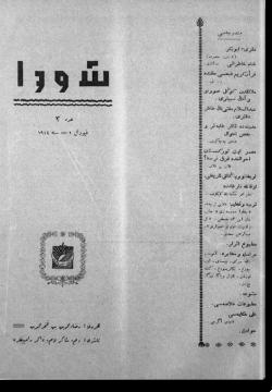 """""""Шура"""", 1914 г. №3"""
