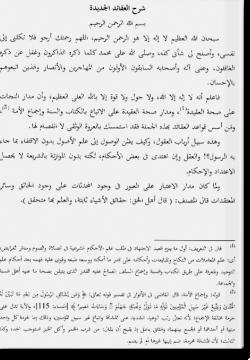 Шарх аль-'акаид аль-джадида. شرح العقائد الجديدة
