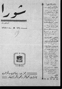 """""""Шура"""", 1910 г. №19"""