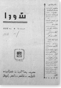 """""""Шура"""", 1912 г. №2"""
