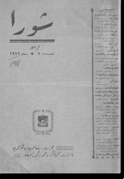 """""""Шура"""", 1911 г. №1"""