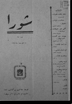 """""""Шура"""", 1917 г. №10"""