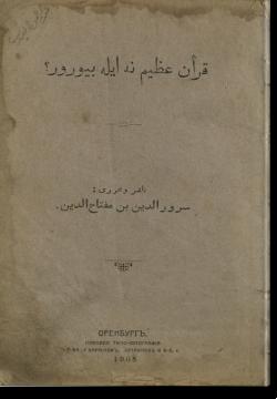 Куран Газыйм на иля боерыр? قرأن عظیم نه ایله بیورور