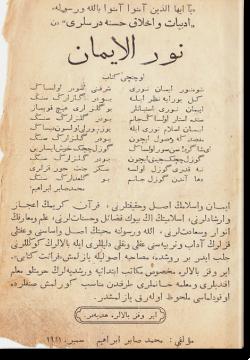 Нур аль-иман. نور الامان