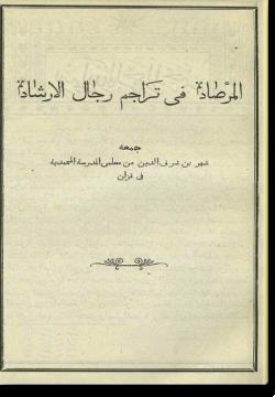 аль-Мирсад фи тараджим риджаль аль-иршад. المرصاد في ترلجم رجال الإرشاد