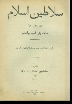 Салатын ислям. Часть 1. صلاطين اسلام
