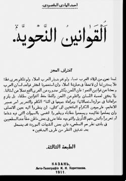 аль-Каванин ан-нахвия. القوانین النحویة