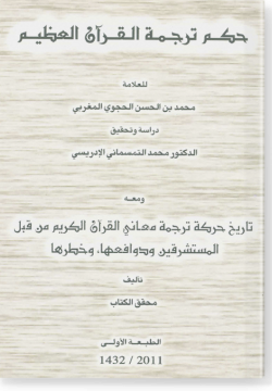 Хукм тарджама аль-Куран аль-газыйм. حكم ترجمة القرآن العظيم