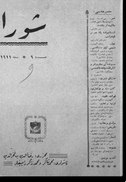 """""""Шура"""", 1911 г. №9"""