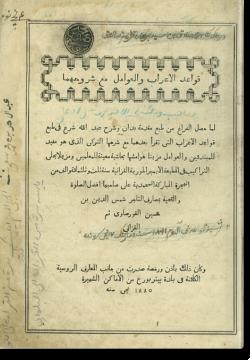 Кава'ид аль-и'раб ва аль-'авамиль ма'а шурухихима. قواعد الإعراب و العوامل مع شروحهما