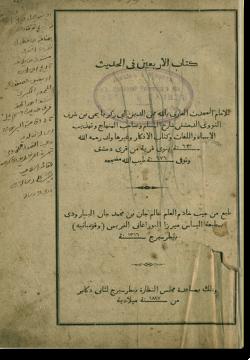 Китаб аль-Арба'ин фи аль-хадис. كتاب الأربعين في الحديث