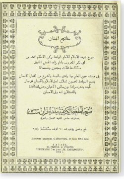 Мафатих аль-джинан: шарх Шир'ат аль-Ислам. مفاتح الجنان: شرح شرعة الإسلام