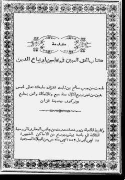 аль-Хакк аль-мубин фи махасин аудаг ад-дин. الحقّ المبين في محاسن أوضاع الدّين