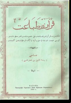 Кур'эн вэ табэ'эт. قرآن و طباعة