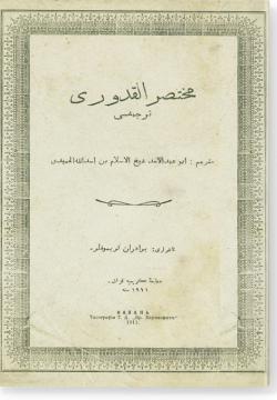 Мухтасар аль-Кудури тәрҗемәсе. مختصر القدوري ترجمه سي