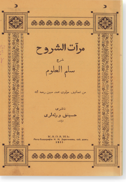 Мират аш-шурух шарх Суллям аль-гулюм. مرآة الشروح شرح سُلّم العلوم