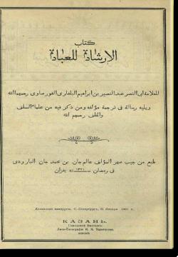 аль-Иршад ли аль-гыйбад. الارشاد للعباد