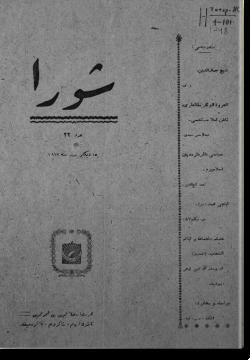 """""""Шура"""", 1917 г. №22"""