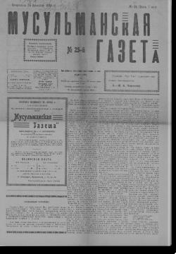Мусульманская газета № 25
