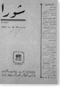 """""""Шура"""", 1910 г. №17"""