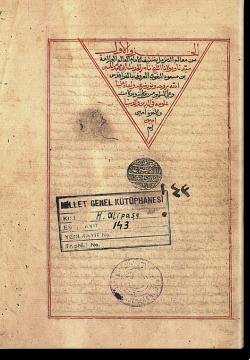аль-Джуз аль-ауваль мин тафсир аль-Багави