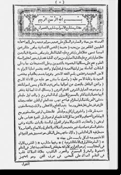 Машари' аль-усуль фи машариб аль-фусуль. مشارع الأصول في مشارب الفصول
