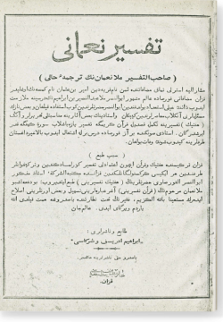 Тафсир Нугмани. تفسير نفماني