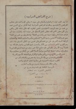 Шарх аль-Фараид ас-Сираджия