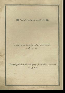 Мунияту аль-мусалли тәрҗемәсе түркичә