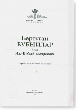 Бертуган Бубыйлар һәм Иж-Бубый мәдрәсәсе: Тарихи-документаль җыентык