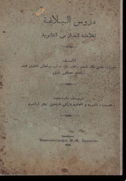 Дурус аль-баляга ли-талямиза аль-мадарис ас-санавия. دروس البلاغة لتلامذة المدارس الثانوية