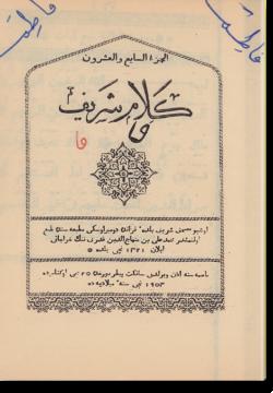 Калям шариф. аль-Джуз ас-сабиг ва гышрун. كلام شريف. الجزء السابع و عشرون