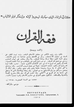 Фикх аль-Куран. فقه القرآن