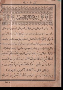 Маджма аль-абваб. مجمع الأبواب