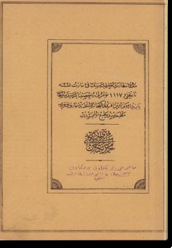 Марах аль-арвах. مراح الأرواح