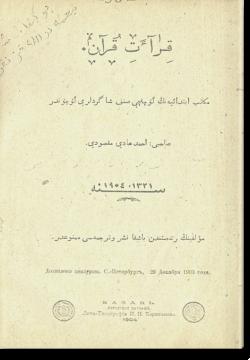 Кыраат Кур'ан. قرآت قرآن
