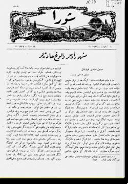 """""""Шура"""", 1915 г. №15"""
