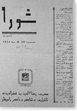 """""""Шура"""", 1910 г. №12"""