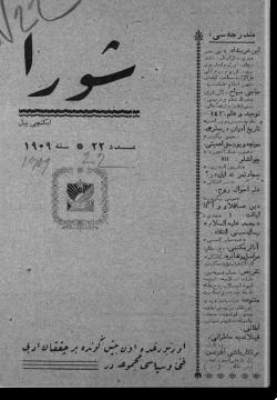 """""""Шура"""", 1909 г. №22"""
