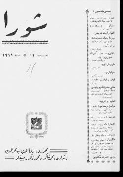 """""""Шура"""", 1911 г. №11"""