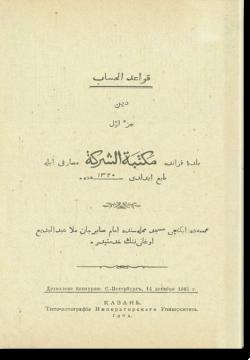 Кауагид аль-хисаб. قواعد الحساب