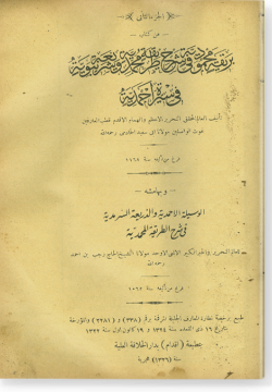 аль-Джуз ас-сани мин шарх ат-Тарика аль-мухаммадия. الجزء الثّاني من شرح الطّريقة المحمّديّة