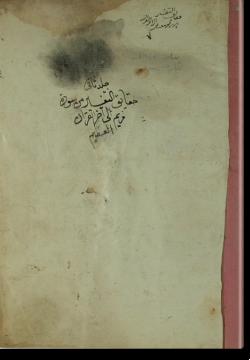 аль-Джильд ас-сани мин Хакаик ат-тафсир. الجلد الثاني من حقائق التفيسر