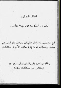Азкар ас-саля. أذكار الصلوة