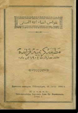 Хавас асма Алла аль-хусна