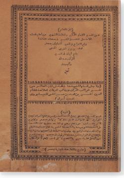 Джамиг аль-баян фи тафсир аль-Куран. جميع البيان في تفسير القرآن